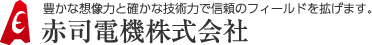 赤司電機株式会社は、発電機負荷試験装置・発電機・材料試験装置を開発するエキスパートです。